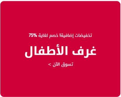 خصومات نهاية الموسم من Mothercare غرف النوم